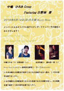 nakahima_20160612