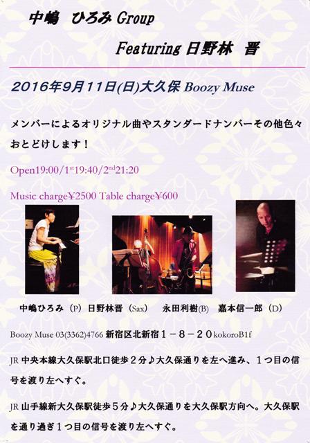 20160911_nakajima_h